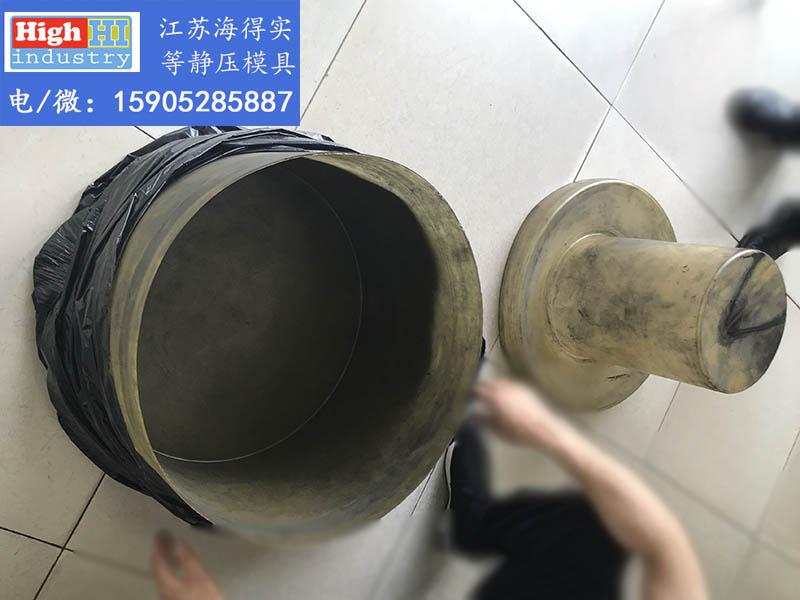 1 等静压模具 江苏海得实等静压 1027-1.jpg
