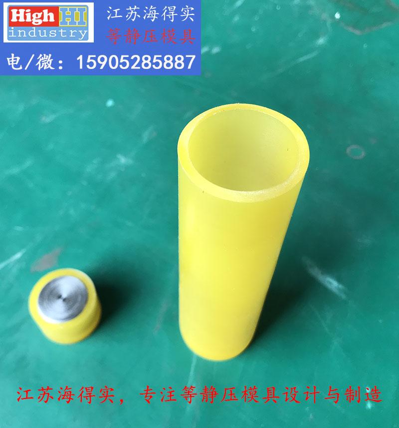 聚氨酯等静压成型胶套 等静压模具胶套包袋包套 009.jpg